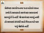 ક્યારેય બોલાવ્યા વિના કોઈના ઘરે જવું જોઈએ નહીં, નહીંતર અપમાનિત થવું પડી શકે છે|ધર્મ,Dharm - Divya Bhaskar