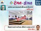 હવે ધોરણ 12ની પરીક્ષા રદઃ મામલો ઊલટાનો વધુ ગૂંચવાયો?|રંગત-સંગત,Rangat-Sangat - Divya Bhaskar