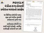મંત્રીના સંબંધીને ગેરબંધારણીય રીતે પ્રમોશન આપ્યાનો આક્ષેપ, જેતપુર PGVCLના કાર્યપાલક ઈજનેરે PMO અને CMOમાં લેખિત રજૂઆત કરી|રાજકોટ,Rajkot - Divya Bhaskar