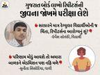 શું અમે કોરોના પ્રૂફ છીએ? રેગ્યુલર વિદ્યાર્થીઓને જ કોરોના થશે, રિપીટર્સને નહિં થાય!, એક વર્ષ તો બગડ્યું બીજું પણ બગડશે|અમદાવાદ,Ahmedabad - Divya Bhaskar
