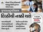 CBSEના મોડલના આધારે જ GSEBનું ધોરણ 12નું પરિણામ તૈયાર કરાશે, ધોરણ 10ના રિઝલ્ટને પાયો બનાવી 100 માર્ક્સનું એસેસમેન્ટ થશે|અમદાવાદ,Ahmedabad - Divya Bhaskar
