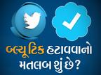 ટ્વિટર બ્લ્યૂ ટિક ક્યારે હટાવી શકે? જાણો નિયમ શું છે|ઈન્ડિયા,National - Divya Bhaskar