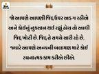 આપણી જિદ્દના કારણે કોઈનું નુકસાન થઈ રહ્યું હોય તો આપણે જિદ્દ છોડી દેવી જોઈએ|ધર્મ,Dharm - Divya Bhaskar