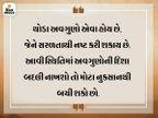 અવગુણો અને સમસ્યાઓને દૂર કરવાની રીત તરત શોધવી જોઈએ, જેથી નુકસાન ઓછું થઈ શકે|ધર્મ,Dharm - Divya Bhaskar