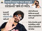 સો.મીડિયામાં છવાયેલો શાહરુખનો આ ડુપ્લિકેટ છે જુનાગઢનો, SRK જેવો દેખાવા મહિને ખર્ચે છે 25 હજાર, એક શોના લે છે 35-40 હજાર|બોલિવૂડ,Bollywood - Divya Bhaskar
