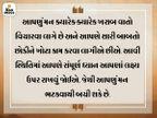 મન ખરાબ વાતો તરફ ભટકવા લાગે ત્યારે પોતાનો સાચો ઉદેશ્ય ધ્યાન રાખો, ખરાબ કામ કરવાથી બચી જશો|ધર્મ,Dharm - Divya Bhaskar