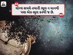વિચારથી કર્મ, કર્મથી આદત, આદતથી ચરિત્ર અને ચરિત્રથી ભાગ્યની ઉત્પત્તિ થાય છે|ધર્મ,Dharm - Divya Bhaskar