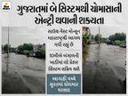 11થી 13 જૂન વચ્ચે દ.ગુજરાતમાં ચોમાસાની એન્ટ્રી થવાની શક્યતા, સુરતમાં બે કલાકમાં 1 ઇંચ વરસાદ ખાબકતાં પાણી ભરાયાં સુરત,Surat - Divya Bhaskar