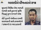સુરતના સલાબતપુરામાં માસૂમ બાળા સાથે દુષ્કર્મ કરનાર આરોપીને કોર્ટે 20 વર્ષની સજા ફટકારી|સુરત,Surat - Divya Bhaskar