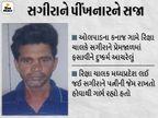 સુરતના કનાજ ગામે તબેલામાં કામ કરતી 14 વર્ષની સગીરા પર દુષ્કર્મ આચરનારને કોર્ટે 20 વર્ષની સજા ફટકારી|સુરત,Surat - Divya Bhaskar