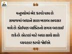 આપણે દરેક વ્યક્તિનું માન-સન્માન કરવું જોઈએ, કોઈની સાથે પણ ખરાબ વ્યવહાર કરવો જોઈએ નહીં|ધર્મ,Dharm - Divya Bhaskar