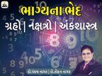 અંકશાસ્ત્રને સહારે મળેલી સિદ્ધિ 100 ટચના સોના જેવી ગેરેન્ટેડ હોય છે જ્યોતિષ,Jyotish - Divya Bhaskar