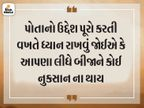બીજાની ભલાઈ માટે કામ કરતી વખતે આપણે તકલીફોથી ડરીને પીછેહઠ ના કરવી જોઈએ|ધર્મ,Dharm - Divya Bhaskar