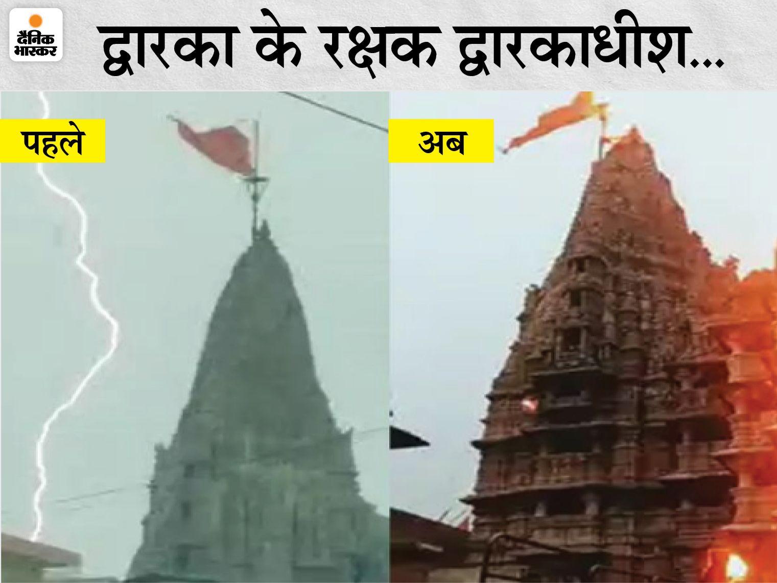 द्वारकाधीश मंदिर की बिजली गिरने के पहले और बाद की फोटो। दूसरी फोटो में बिजली गिरने के बाद मंदिर की दीवार काली दिखाई दे रही है।