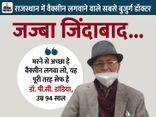 जयपुर में 94 साल के डॉक्टर ने टीका लगवाया, बोले- वैक्सीन पहले आ जाती तो मेरा स्टूडेंट जिंदा होता|वैक्सीन ट्रैकर,Coronavirus - Dainik Bhaskar