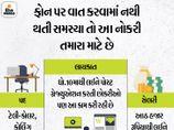 ફોન પર વાત કરવાથી કમાણી, પરંતુ કમ્યુનિકેશન સ્કિલ હોવી જોઈએ જોરદાર જોબ્સ એટ હોમ,Jobs at Home - Divya Bhaskar