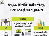 પ્રાઈવેટ કંપનીઓ હવે ઓફિસ બોલાવવાને બદલે ઘરેથી જ કરાવે છે ડેટા એન્ટ્રી જોબ્સ એટ હોમ,Jobs at Home - Divya Bhaskar