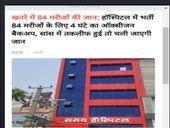4 घंटे का ही ऑक्सीजन बैकअपथा, भास्कर पर खबर चलते ही अस्पताल को दिए गए ऑक्सीजन के 30 सिलेंडर|पटना,Patna - Dainik Bhaskar
