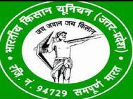 किसान महापंचायत से पहले BKU का यूटर्न, हटाए गए सभी 18 मंडल प्रभारियों को फिर सौंपा पद|मेरठ,Meerut - Money Bhaskar