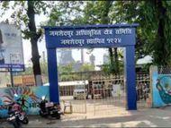 बिष्टुपुर के कमानी सेंटर से आज से दाे दिवसीय ट्रेड लाइसेंस कैंप, एसओ ने लाेगाें से लाइसेंस बनाने व रिन्यूअल कराने की अपील की|जमशेदपुर,Jamshedpur - Dainik Bhaskar