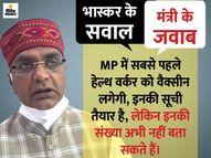 आखिरी आदमी तक वैक्सीन कैसे पहुंचेगी, इस सवाल को टाल गए MP के चिकित्सा शिक्षा मंत्री सारंग|मध्य प्रदेश,Madhya Pradesh - Dainik Bhaskar