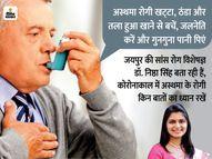 अस्थमा रोगी दिन में 3 बार गर्म पानी की भाप लें, मास्क लगाएं और इन्हेलर पास रखें; याद रखें ये 10 बातें|लाइफ & साइंस,Happy Life - Dainik Bhaskar