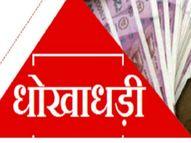किसी का प्लॉट अपना बताकर 8.41 लाख रुपए में बेच दिया, मकान बनाने पहुंचे तो रजिस्ट्री ही निकली फर्जी|ग्वालियर,Gwalior - Dainik Bhaskar