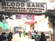 45 दिनों में एक भी कोरोना मरीज को राहत नहीं दे पाई प्लाज्मा मशीन|पटना,Patna - Dainik Bhaskar