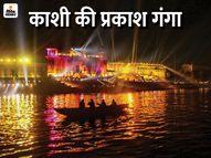 15 लाख दीयों से जगमगा उठे वाराणसी के 84 घाट, सुनहरी रोशनी से दमकी गंगा की लहरें|वाराणसी,Varanasi - Dainik Bhaskar