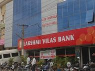 लक्ष्मी विलास बैंक का DBS बैंक में विलय पूरा हुआ, डिपॉजिटर्स के सेविंग और FD रेट में कोई बदलाव नहीं|इकोनॉमी,Economy - Dainik Bhaskar