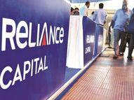 रिलायंस कैपिटल ने 624.61 करोड़ के टर्म लोन के ब्याज भुगतान पर डिफॉल्ट किया, HDFC व एक्सिस बैंक ने दिया था लोन|इकोनॉमी,Economy - Money Bhaskar