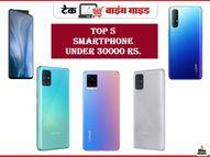 स्टाइलिश लुक चाहिए हो या दमदार प्रोसेसर-कैमरा, ये पांच फोन हो सकते हैं बेस्ट ऑप्शन; कीमत 30 हजार से कम|बिजनेस,Business - Money Bhaskar