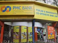 कोर्ट ने RBI को लगाई फटकार, कहा- आप PMC बैंक पर यह नहीं छोड़ सकते कि वह किसे फंड देगा|इकोनॉमी,Economy - Money Bhaskar