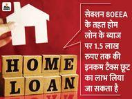 होम लोन पर मिलती हैं कई तरह के इनकम टैक्स छूट, इसकी जानकरी से आप बचा सकते हैं लाखों रुपए|कंज्यूमर,Consumer - Money Bhaskar