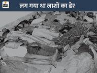 वह काला दिन; जब भोपाल में लाशें ढोने के लिए गाड़ियां छोटी और कफन कम पड़ गए|देश,National - Dainik Bhaskar