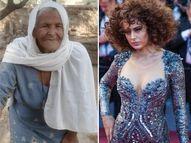जिन 80 साल की दादी को कंगना ने 100 रु. में उपलब्ध बताया, उन्होंने कहा- वह पागल है, खेती के बारे में क्या जाने?|बॉलीवुड,Bollywood - Dainik Bhaskar