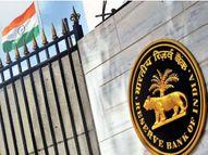RBI की दोमाही मौद्रिक नीति समीक्षा बैठक शुरू, मुख्य ब्याज दर पर होगा विचार, शुक्रवार को होगी फैसले की घोषणा इकोनॉमी,Economy - Money Bhaskar