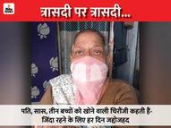 त्रासदी ने परिवार और सरकार ने पेंशन छीनी; भूख मिटाने के लिए विधवाओं को खाना मांगना पड़ रहा|देश,National - Dainik Bhaskar