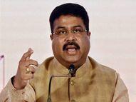 केंद्रीय मंत्री धर्मेंद्र प्रधान ने कहा- भारत पेट्रोलियम के लिए सरकार को तीन पार्टियों से मिली बिड|इकोनॉमी,Economy - Money Bhaskar