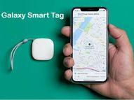स्मार्ट ट्रैकिंग डिवाइस 'गैलेक्सी स्मार्ट टैग' पर काम कर रही है सैमसंग, एपल को मिलेगी चुनौती बिजनेस,Business - Dainik Bhaskar