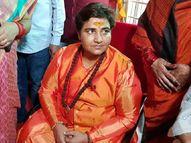 आज अदालत में पेश नहीं हुईं साध्वी प्रज्ञा ठाकुर, रुकने का ठिकाना मांगने पर आरोपियों के वकील ने गवाह को दिए 2 हजार रुपए|महाराष्ट्र,Maharashtra - Dainik Bhaskar