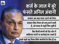 अनिल अंबानी के लिए मुश्किल की घड़ी करीब, निजी गारंटी पर रियायत के मूड में नहीं है सरकार|बिजनेस,Business - Dainik Bhaskar