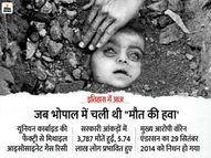 भोपाल में जब हवा में बहा जहर, कई नींद में ही चल बसे, तो कोई हांफते-हांफते मर गया|देश,National - Dainik Bhaskar