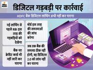 RBI ने HDFC बैंक को सभी नई डिजिटल सेवाएं देने और नए क्रेडिट कार्ड कस्टमर्स जोड़ने से रोका|बिजनेस,Business - Dainik Bhaskar