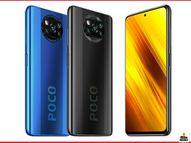 पोको X3, C3, M2 और M2 प्रो पर मिल रहा 4000 रुपए तक डिस्काउंट; 6 दिसंबर तक मिलेगा ऑफर बिजनेस,Business - Dainik Bhaskar