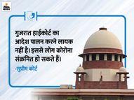 गुजरात HC का आदेश था- मास्क न लगाने वालों से कोविड सेंटर में सेवा कराओ, SC ने रोक लगाई|देश,National - Dainik Bhaskar