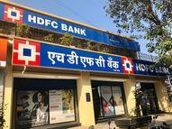 रुका रहेगा HDFC बैंक का डिजिटल 2.0 प्लान, कस्टमर्स को नहीं होगी कोई दिक्कत इकोनॉमी,Economy - Dainik Bhaskar