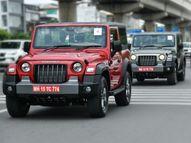 कंपनी ने गाड़ियों की कीमतें 40000 रुपए तक बढ़ाईं, थार की बुकिंग कर चुके पुराने ग्राहकों पर भी लागू होंगी नई कीमतें|ऑटो,Auto - Dainik Bhaskar