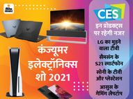 LG के मुड़ने वाले टीवी से लेकर सैमसंग के फोल्डेबल फोन तक, इन प्रोडक्ट्स पर रहेगी नजर; 52 साल में पहली बार वर्चुअल इवेंट होगा|टेक,Tech - Dainik Bhaskar