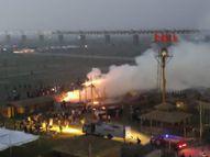 संगम के तट पर देवराहा बाबा आश्रम में लगी आग, कपड़े-बिस्तर और राशन जलकर राख इलाहाबाद,Allahabad - Dainik Bhaskar